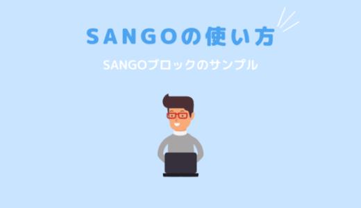 SANGOテーマ Gutenbergの使い方|ブロックエディタ機能のサンプル