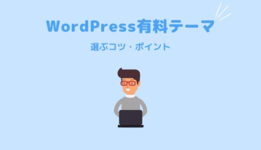 WordPress有料テーマ比較4選・選ぶコツと5つのポイント