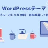 シンプルなWordPressテーマ|無料・有料おすすめ6選比較