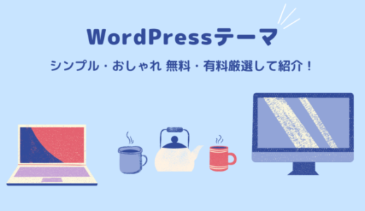 WordPressテーマ無料・有料おすすめ