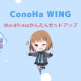 【10分で完了】ConoHaでWordPressを始める手順|WordPressかんたんセットアップ