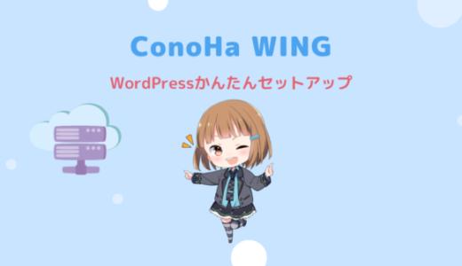 【10分で完了】ConoHaのWordPressかんたんセットアップでブログを始める手順