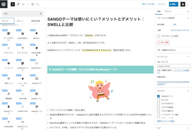 SANGO 記事編集画面