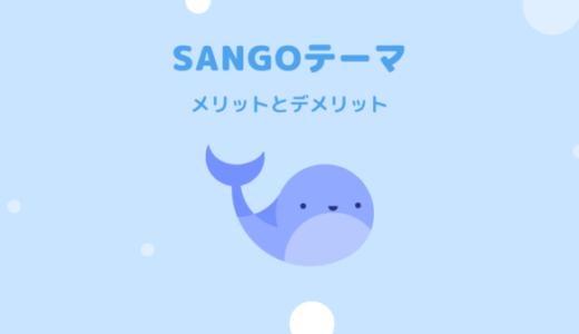 WordPressテーマSANGOの評判|初心者が使いやすい有料テーマ