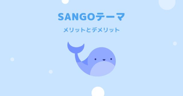 SANGOテーマ メリット・デメリット