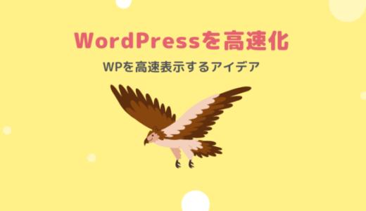 WordPressを高速化|表示速度を100点に近づける6つの対策