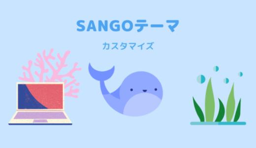 SANGOテーマの非公式カスタマイズガイド・使い方まとめ