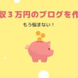 【月3万円稼ぐ】SANGOテーマを使ってを収益ブログを作った方法