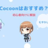 初心者は有料テーマよりCocoonテーマがおすすめ?